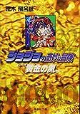 ジョジョの奇妙な冒険 (32) (集英社文庫―コミック版)