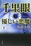 千里眼 優しい悪魔 下 (角川文庫 ま 26-112)