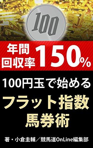 年間回収率150% 100円玉で始める フラット指数馬券術