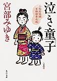 読書日記31 『泣き童子 三島屋変調百物語参之続』