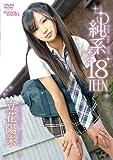 純系18TEEN 立花陽未 [DVD]