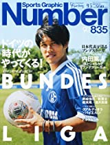 Sports Graphic Number () 2013年 9/5号 [雑誌]