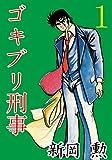 ゴキブリ刑事 1