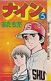 ナイン (5) (少年サンデーコミックス)
