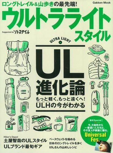ウルトラライトスタイル: UL山歩きのビジュアル読本 (Gakken Mook)