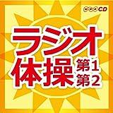 ラジオ体操~第1・第2~