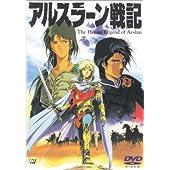 アルスラーン戦記 [DVD]