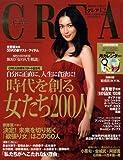 CREA (クレア) 2008年 12月号 [雑誌]