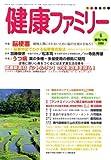健康ファミリー 2008年 06月号 [雑誌]