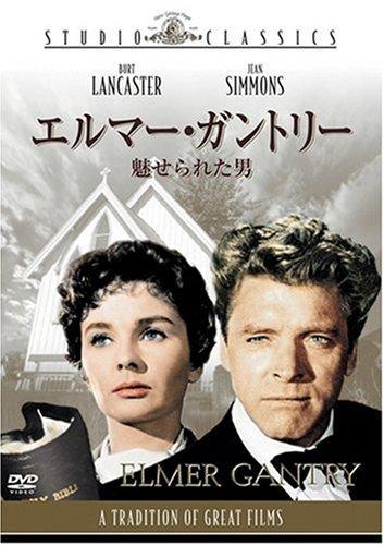 エルマー・ガントリー/魅せられた男 [DVD]