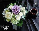 フラデコ プリザーブドフラワー 『大切なお仏壇に、彩りをもたせる仏花』 想(こころ)