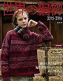 世界の編物2015‐16秋冬号 (Let's Knit series)