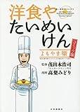 洋食やたいめいけん / 茂出木 浩司 のシリーズ情報を見る