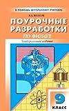 img - for Pourochnye razrabotki po fizike. 9 klass. Universalnoe izdanie book / textbook / text book