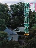川越氷川神社(川越) (さきたま文庫)