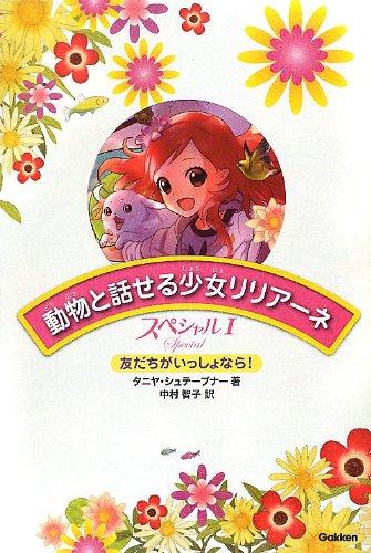 動物と話せる少女リリアーネスペシャル