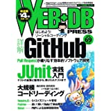 WEB+DB PRESS Vol.69��� �O�L�ɂ��