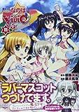 魔法少女リリカルなのはViVid 11 限定版 (カドカワコミックス・エース)
