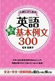 入試によく出る英語 魔法の基本例文300