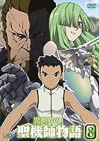 異世界の聖機師物語 8 [DVD]