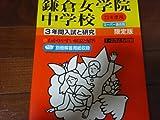 鎌倉女学院中学校 23年度用 (3年間入試と研究322)