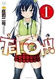 TEI OHー!  (1) (まんがタイムKRコミックス)