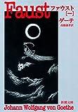 ファウスト(一)(新潮文庫)