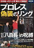 プロレス 偽装のリング (別冊宝島 2023)