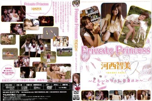 Private Princess 河西智美 とも~みちゃんの夏休み