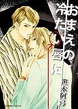 おまえの冷たい唇に  / 笹木 阿弓 のシリーズ情報を見る