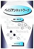 ベイジアンネットワーク
