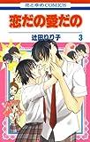 恋だの愛だの 3 (花とゆめコミックス)