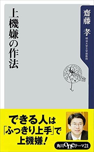 上機嫌の作法 (角川oneテーマ21)