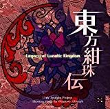 東方紺珠伝 ? Legacy of Lunatic Kingdom.