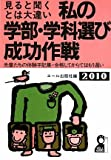 私の学部・学科選び成功作戦〈2010年版〉 (YELL books)