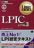 Linux教科書 LPICレベル3
