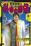 岸和田博士の科学的愛情(2) (ワイドKCアフタヌーン (175))