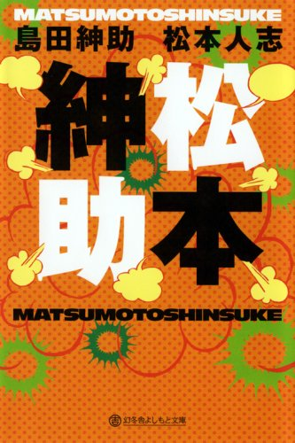 Matsumoto Shin Assistant (gentosha's servants and paperback)