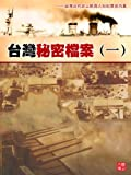img - for ZBT Series: Secret Files of Taiwan I  book / textbook / text book