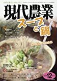 現代農業 2015年 12 月号 [雑誌]