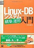 【Linux-DB システム構築/運用入門】書籍のレビューと価格比較