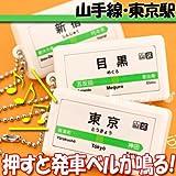 ★山手線発車ベル♪テツオトサウンドポッド★(東京)