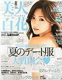美人百花(びじんひゃっか) 2015年 08 月号 [雑誌]