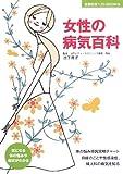 女性の病気百科—気になる体の悩みや症状がわかる (主婦の友ベストBOOKS)