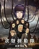 攻殻機動隊 新劇場版 [DVD]