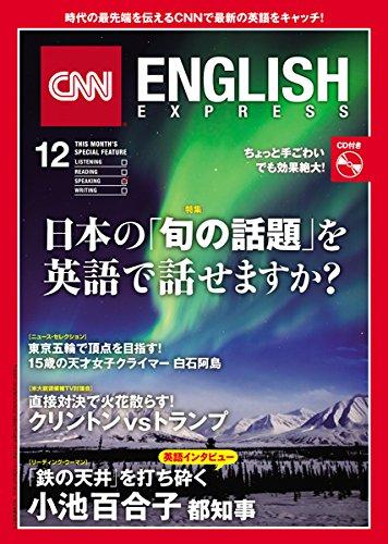 CNN ENGLISH EXPRESS (イングリッシュ・エクスプレス) 2016年12月号