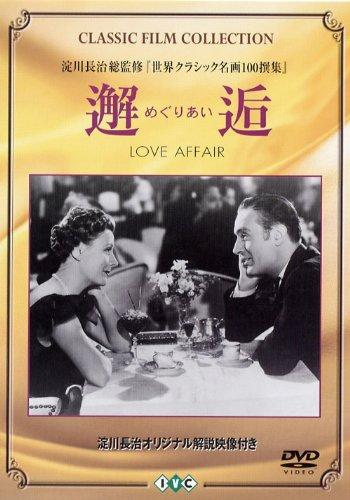 邂逅(めぐりあい) [DVD]