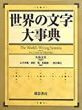 img - for Sekai no moji daijiten book / textbook / text book