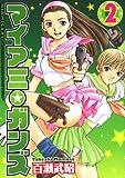 マイアミ・ガンズ 2 (マガジンZコミックス)