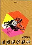 料理の四面体 (文春文庫 (322‐1))